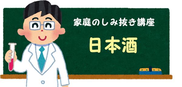 日本酒のシミの落とし方