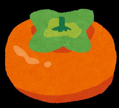 柿のしみ抜き