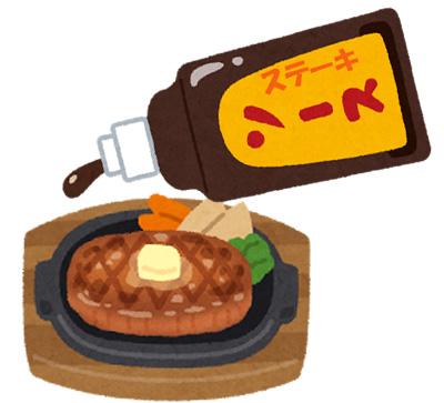 ステーキソース
