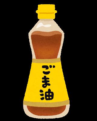 ゴマ油のシミの落とし方