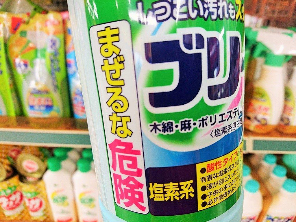 塩素系漂白剤の脱色