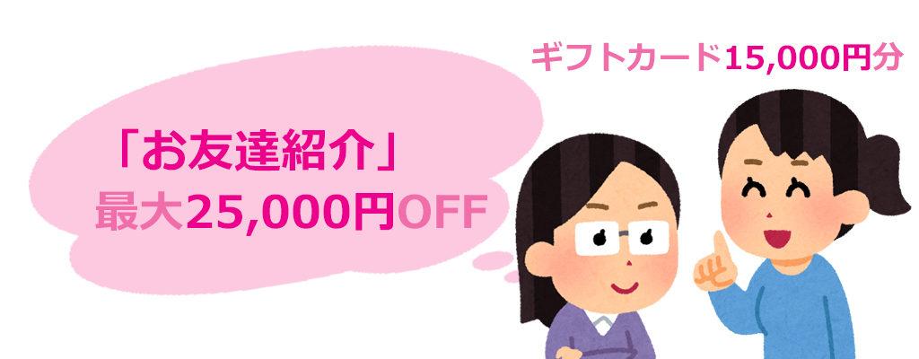 銀座カラー、キャンペーン、紹介