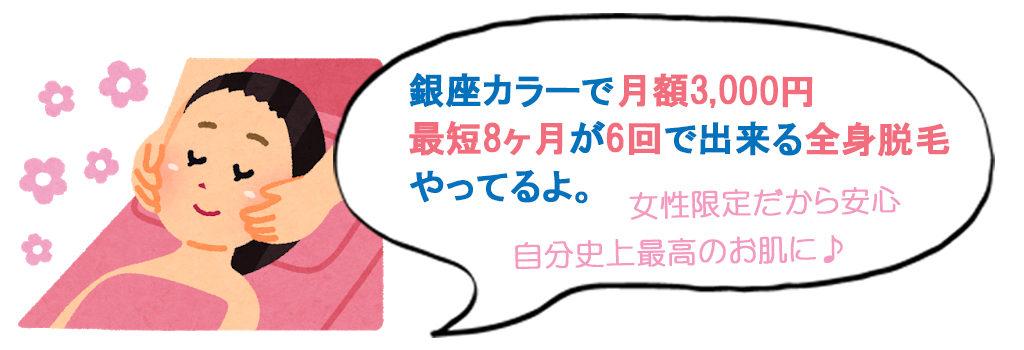 銀座カラー3,000円