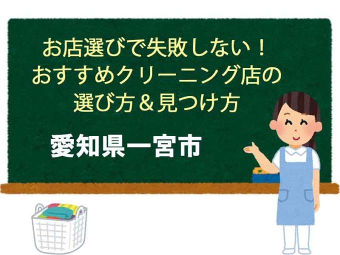 おすすめクリーニング店、愛知県一宮市