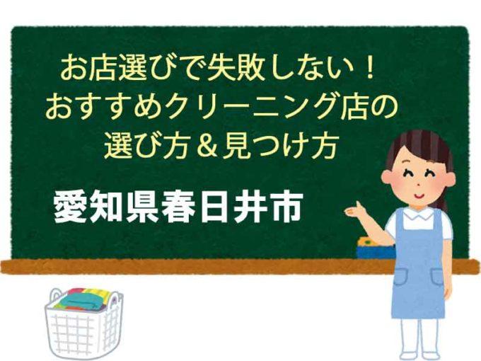 おすすめクリーニング店、愛知県春日井市