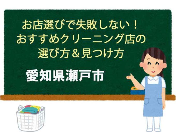 おすすめクリーニング店、愛知県瀬戸市
