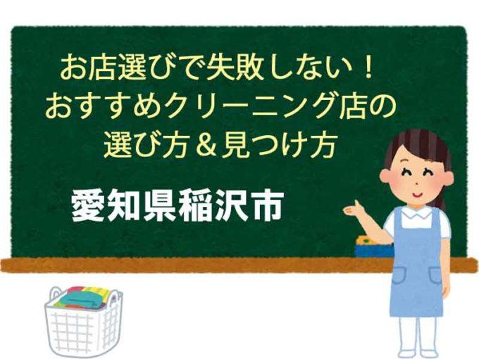 おすすめクリーニング店、愛知県稲沢市
