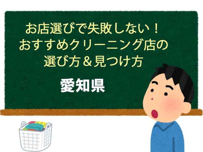 おすすめクリーニング店、愛知県