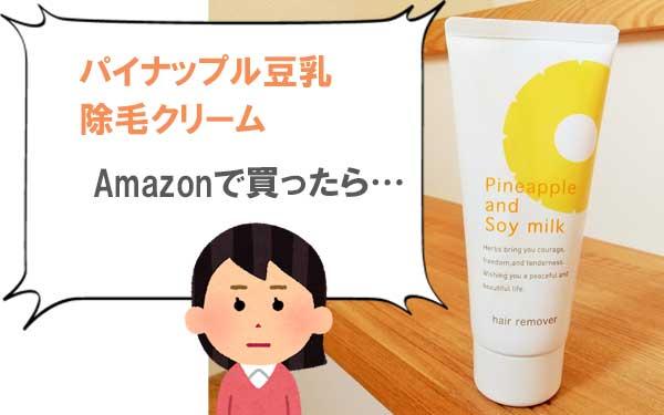 パイナップル豆乳除毛クリーム、Amazonで買う