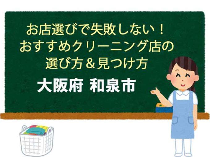 おすすめクリーニング店、大阪府和泉市