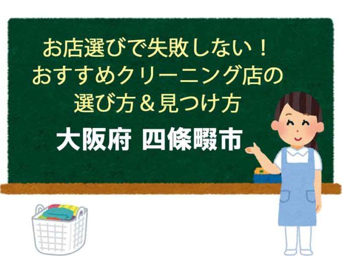 おすすめクリーニング店、大阪府四條畷市