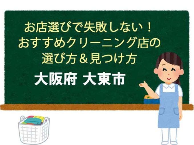 おすすめクリーニング店、大阪府大東市