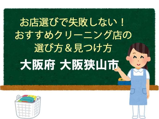 おすすめクリーニング店、大阪府大阪狭山市