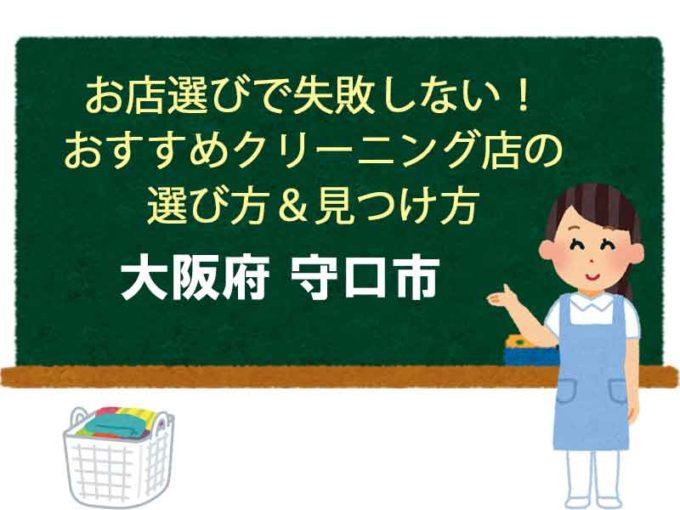 おすすめクリーニング店、大阪府守口市