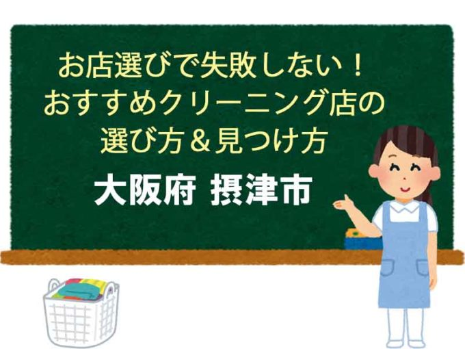 おすすめクリーニング店、大阪府摂津市