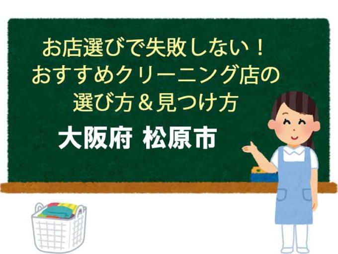 おすすめクリーニング店、大阪府松原市