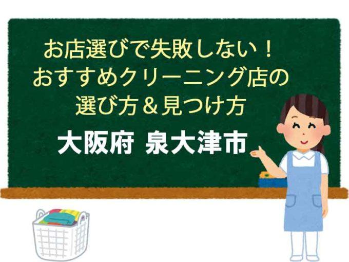 おすすめクリーニング店、大阪府泉大津市