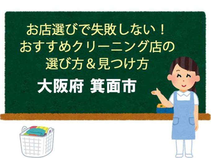 おすすめクリーニング店、大阪府箕面市