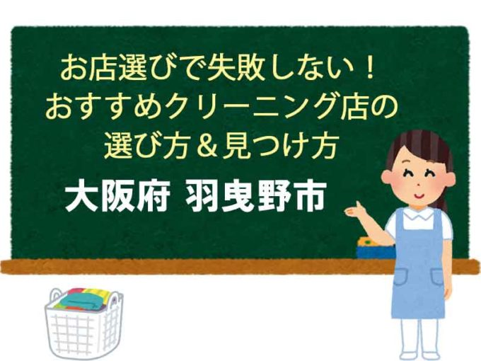 おすすめクリーニング店、大阪府羽曳野市