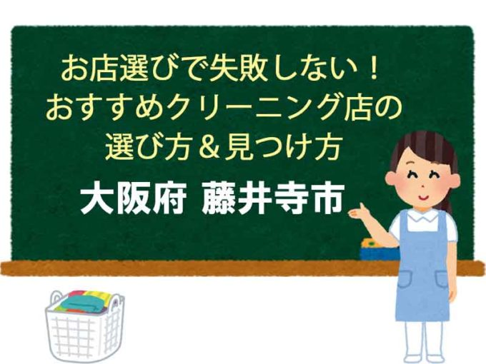 おすすめクリーニング店、大阪府藤井寺市