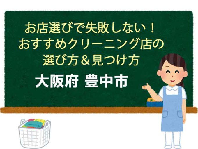 おすすめクリーニング店、大阪府豊中市