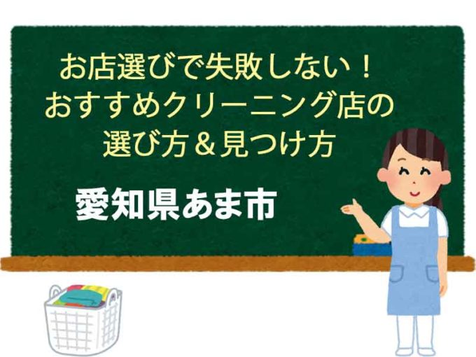 おすすすめ宅配クリーニング 愛知県あま市