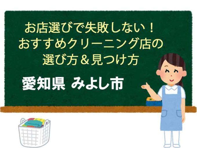 おすすめクリーニング店、愛知県みよし市