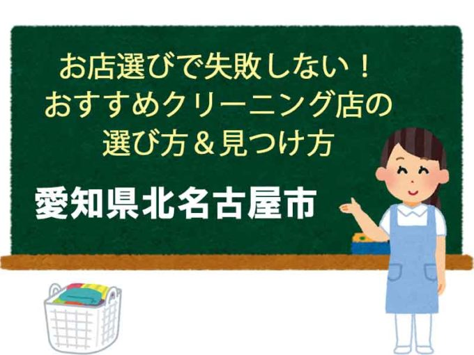 おすすめクリーニング店、愛知県北名古屋市