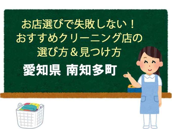 おすすめクリーニング店、愛知県南知多市