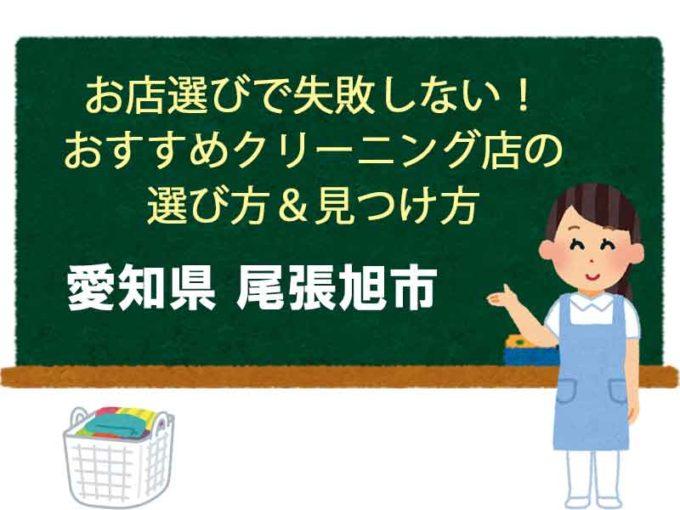 おすすめクリーニング店、愛知県尾張旭市