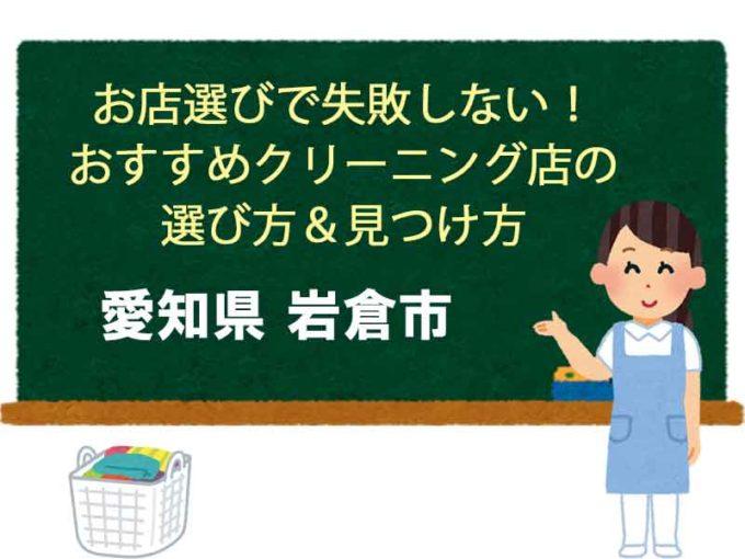 おすすめクリーニング店、愛知県岩倉市