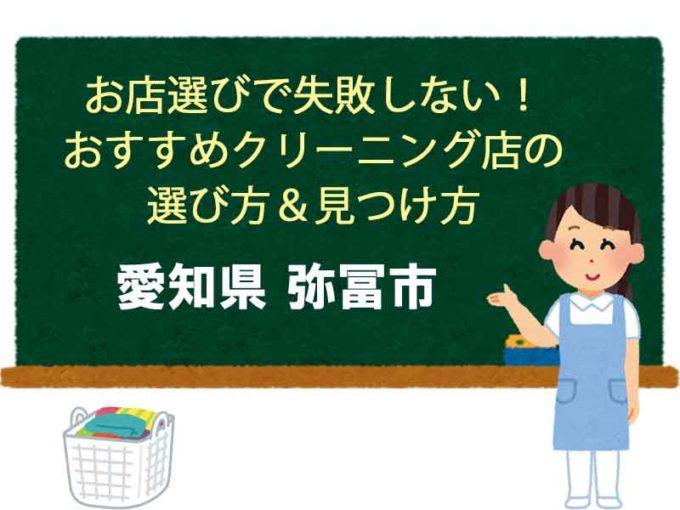 おすすめクリーニング店、愛知県弥富町