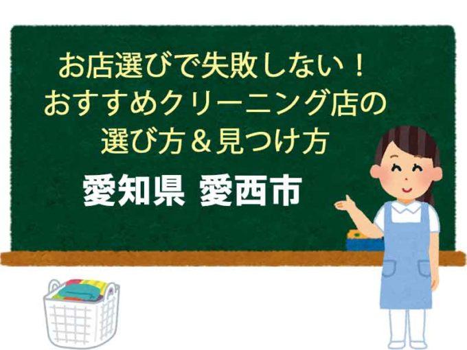 おすすめクリーニング店、愛知県愛西市