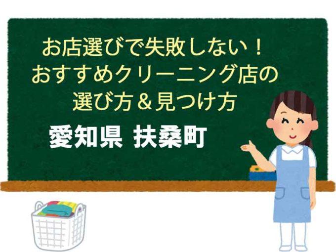 おすすめクリーニング店、愛知県扶桑町