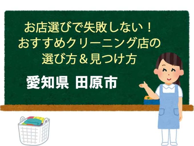 おすすめクリーニング店、愛知県田原市
