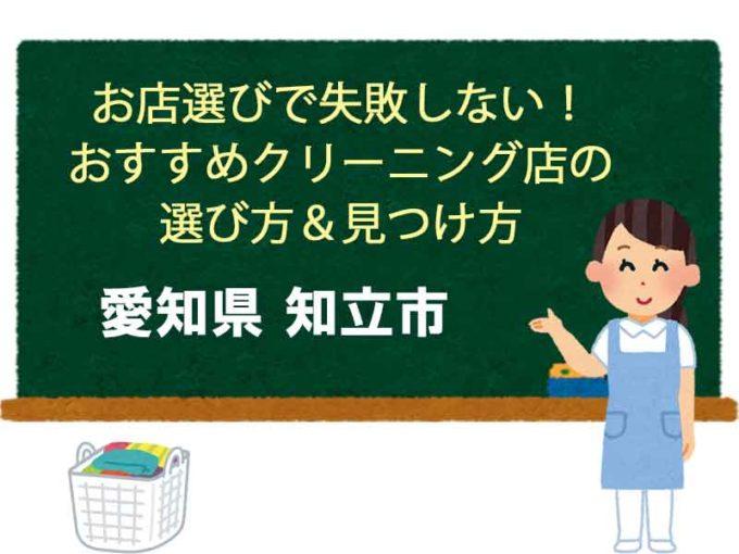 おすすめクリーニング店、愛知県知立市