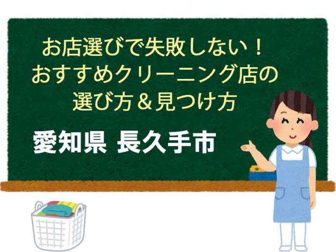 おすすめクリーニング店、愛知県長久手市