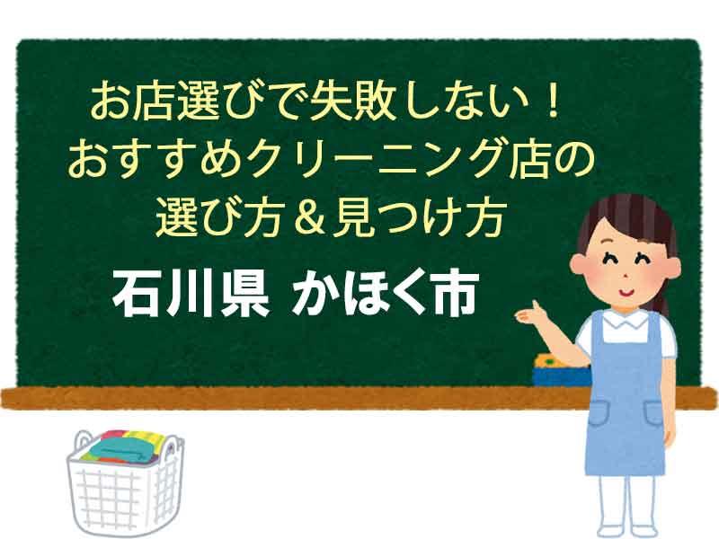 石川県かほく市、宅配クリーニング
