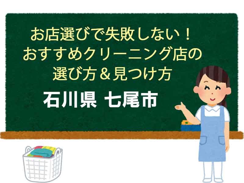 石川県七尾市、宅配クリーニング