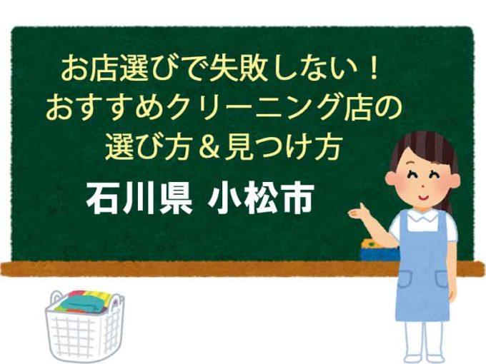 石川県小松市、宅配クリーニング