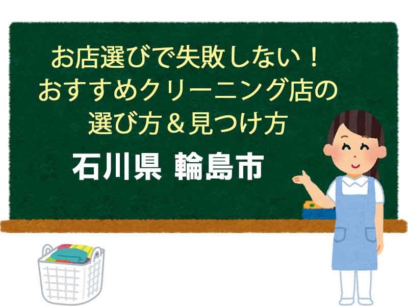 石川県輪島市、宅配クリーニング