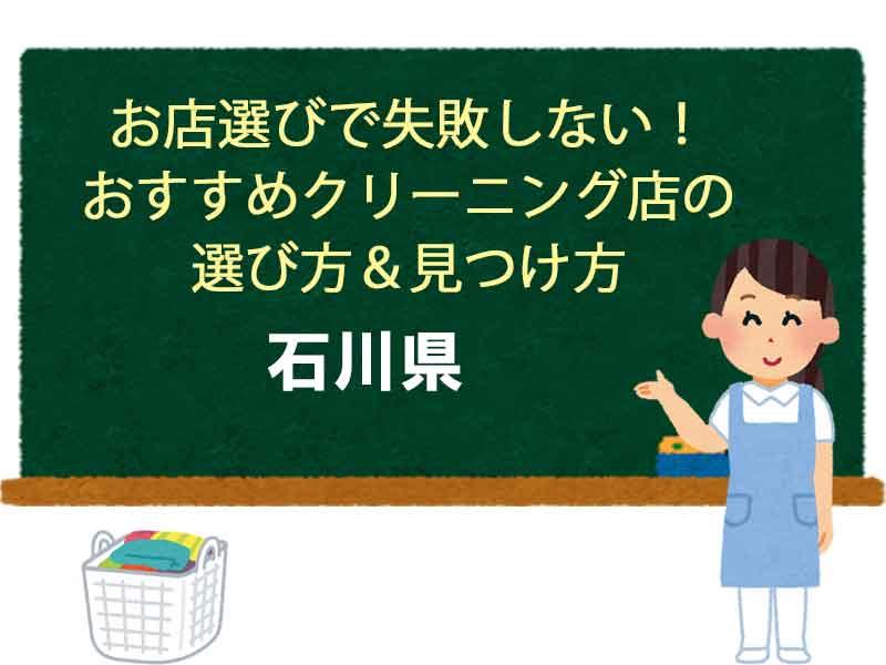 宅配クリーニング、石川県
