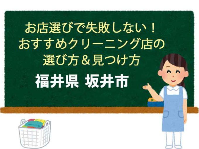 福井県坂井市、宅配クリーニング