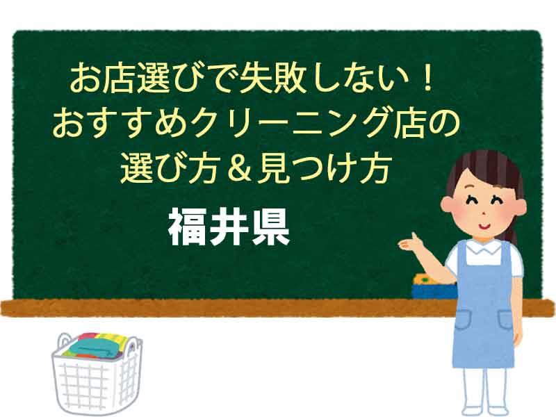 福井県、宅配クリーニング