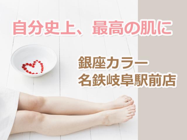 銀座カラー名鉄岐阜駅前店