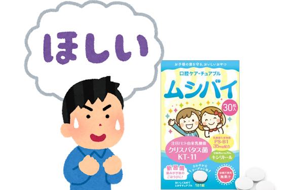 子供の虫歯予防、ムシバイ