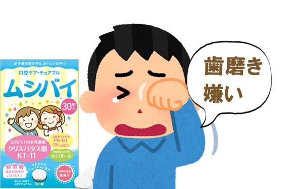 虫歯予防ムシバイ
