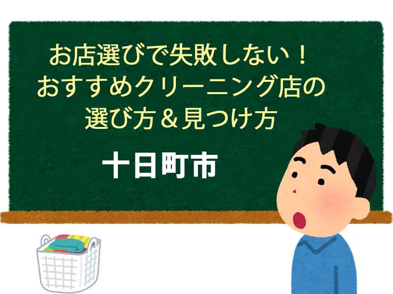 新潟県十日町市、宅配クリーニング