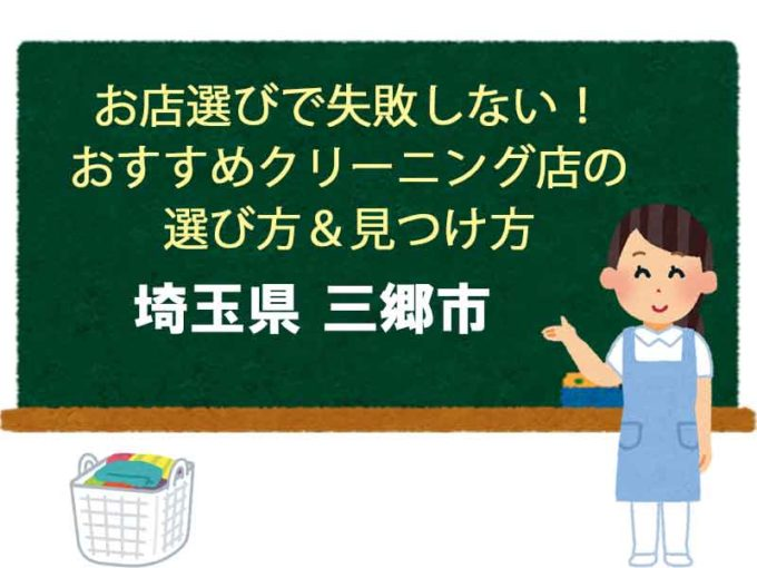 埼玉県三郷市、宅配クリーニング