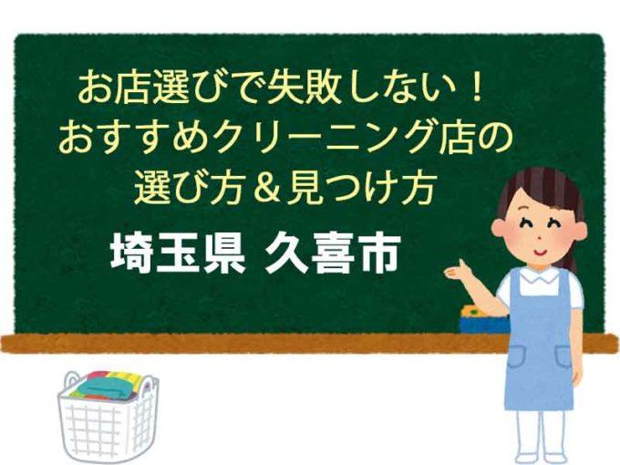埼玉県久喜市、宅配クリーニング